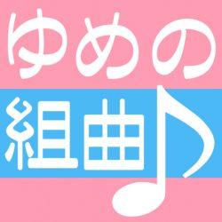 ゆめの組曲BLOG